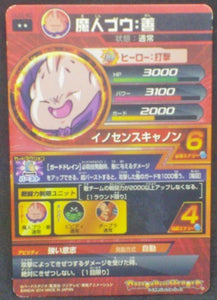 trading card game jcc carte Dragon Ball Heroes Jaakuryu Mission Part 3 HJ3-40 (2014) bandai boo
