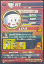Charger l'image dans la galerie, trading card game jcc carte Dragon Ball Heroes Jaakuryu Mission Part 4 HJ4-14 (2014) bandai Chaozu