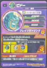Charger l'image dans la galerie, trading card game jcc carte Dragon Ball Heroes Jaakuryu Mission Part 4 HJ4-29 Bido bandai 2014