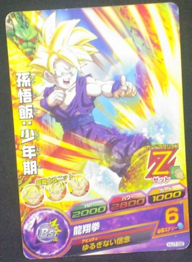 carte Dragon Ball Heroes Jaakuryu Mission Part 7 HJ7-02 Gohan bandai 2014