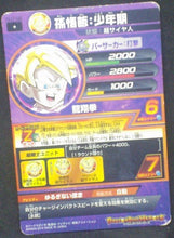 Charger l'image dans la galerie, trading card game jcc carte Dragon Ball Heroes Jaakuryu Mission Part 7 HJ7-02 Gohan bandai 2014