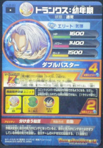 trading card game jcc carte Dragon Ball Heroes Jaakuryu Mission Part 8 HJ8-20 trunks bandai 2015