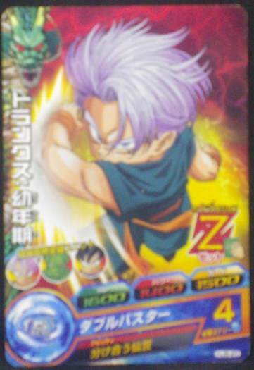 carte Dragon Ball Heroes Jaakuryu Mission Part 8 HJ8-20 trunks bandai 2015