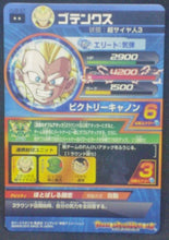 Charger l'image dans la galerie, trading card game jcc carte Dragon Ball Heroes Jaakuryu Mission Part 8 HJ8-37 (2015) bandai Gotenks