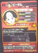 Charger l'image dans la galerie, trading card game jcc carte Dragon Ball Heroes Part 5 H5-12 bandai 2011 videl