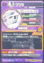 Charger l'image dans la galerie, trading card game jcc carte Dragon Ball Heroes Part 5 H5-37 Cooler bandai 2011