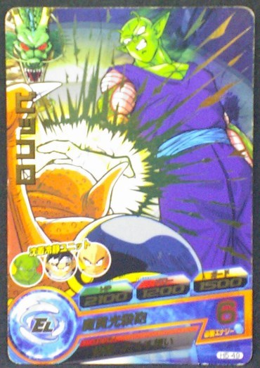 carte Dragon Ball Heroes Part 5 H5-49 Piccolo bandai 2011