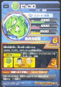 trading card game jcc carte Dragon Ball Heroes Part 5 H5-49 Piccolo bandai 2011