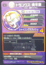 Charger l'image dans la galerie, trading card game jcc carte Dragon Ball Heroes Part 6 H6-07 Trunks ssj bandai 2011