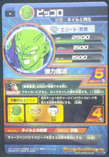 Charger l'image dans la galerie, trading card game jcc carte Dragon Ball Heroes Part 6 H6-09 Piccolo bandai 2011