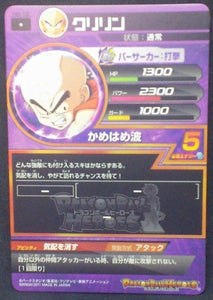 trading card game jcc carte Dragon Ball Heroes Part 6 H6-10 Krillin bandai 2011
