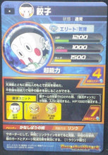 Charger l'image dans la galerie, trading card game jcc carte Dragon Ball Heroes Part 6 H6-11 Chaozu tenshinhan bandai 2011