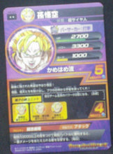 Charger l'image dans la galerie, Dragon Ball Heroes Part 6 H6-27
