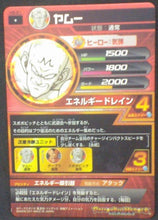 Charger l'image dans la galerie, trading card game jcc carte Dragon Ball Heroes Part 6 H6-51 Yamu bandai 2011