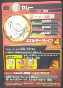 trading card game jcc carte Dragon Ball Heroes Part 6 H6-51 Yamu bandai 2011