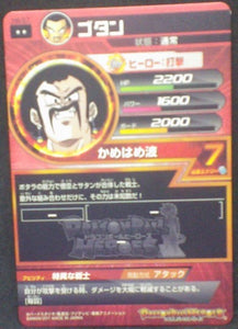 trading card game jcc carte Dragon Ball Heroes Part 6 H6-57 Gokule 2011