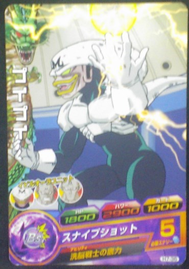 carte Dragon Ball Heroes Part 7 H7-36 Puipui bandai 2011