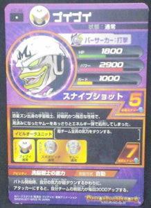 trading card game jcc carte Dragon Ball Heroes Part 7 H7-36 Puipui bandai 2011
