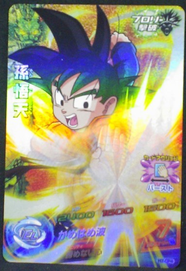 carte Dragon Ball Heroes Part 7 H7-CP4 Goten bandai 2011
