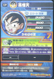 trading card game jcc Dragon Ball Heroes Part 7 H7-CP4 Goten bandai 2011