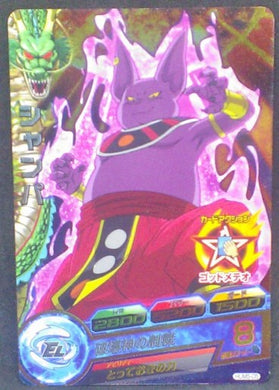 trading card game jcc carte Dragon Ball Heroes Ultimate Mission Part 5 HUM5-05 (2016) bandai champa dbh promo cardamehdz