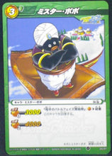 Charger l'image dans la galerie, carte Miracle Battle Carddass Part 1 DB01 24 97 Mr popo bandai 2009