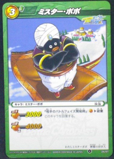 carte Miracle Battle Carddass Part 1 DB01 24 97 Mr popo bandai 2009