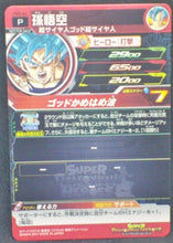 Charger l'image dans la galerie, trading card game jcc carte Super Dragon Ball Heroes Carte Hors Series PBS-46 (2017) Bandai Songoku