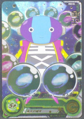 trading card game jcc carte Super Dragon Ball Heroes Carte hors series PBS-04 (2016) Bandai Zeno Sdbh Cardamehdz