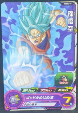 Super Dragon Ball Heroes Carte hors series PMDS-01 (2016)