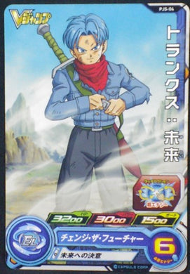 carte Super Dragon Ball Heroes Cartes hors series PJS-04 Trunks bandai 2016