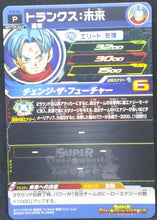Charger l'image dans la galerie, trading card game jcc Super Dragon Ball Heroes Cartes hors series PJS-04 Trunks bandai 2016