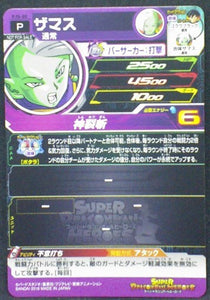 trading card game jcc Super Dragon Ball Heroes Cartes hors series PJS-05 Zamasu bandai 2016