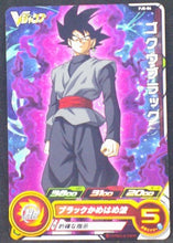 Charger l'image dans la galerie, carte Super Dragon Ball Heroes Cartes hors series PJS-06 Black Goku bandai 2016