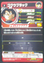 Charger l'image dans la galerie, trading card game jcc Super Dragon Ball Heroes Cartes hors series PJS-06 Black Goku bandai 2016