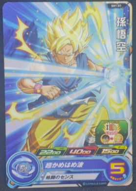 trading card game jcc carte Super Dragon Ball Heroes Part 1 SH1-01 (2016) bandai songoku sdbh cardamehdz