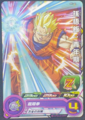 trading card game jcc carte Super Dragon Ball Heroes Part 1 SH1-03 (2016) bandai Songohan sdbh cardamehdz