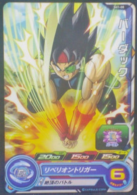 trading card game jcc carte Super Dragon Ball Heroes Part 1 SH1-08 (2016) bandai Bardock sdbh cardamehdz
