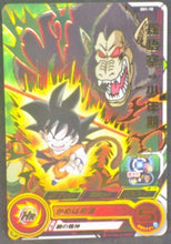 Charger l'image dans la galerie, carte Super Dragon Ball Heroes Part 1 SH1-10 (2016) bandai songoku