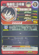 Charger l'image dans la galerie, trading card game jcc carte Super Dragon Ball Heroes Part 1 SH1-10 (2016) bandai songoku