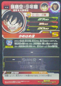 trading card game jcc carte Super Dragon Ball Heroes Part 1 SH1-10 (2016) bandai songoku
