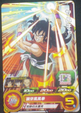 carte Super Dragon Ball Heroes Part 1 SH1-13 Yamcha bandai 2016
