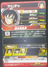 Charger l'image dans la galerie, trading card game jcc carte Super Dragon Ball Heroes Part 1 SH1-13 Yamcha bandai 2016