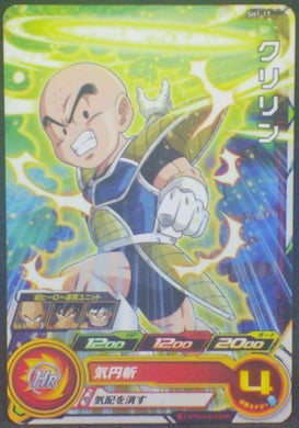 trading card game jcc carte Super Dragon Ball Heroes Part 1 SH1-17 (2016) bandai Kulilin sdbh cardamehdz
