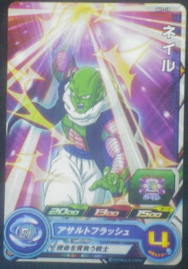 carte Super Dragon Ball Heroes Part 1 SH1-18 Piccolo bandai 2016