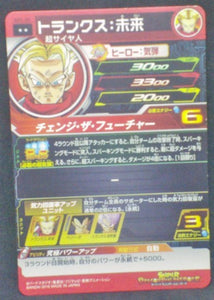 trading card game jcc carte Super Dragon Ball Heroes Part 1 SH1-33 (2016) bandai trunks