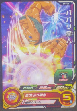 trading card game jcc carte Super Dragon Ball Heroes Part 1 SH1-36 (2016) bandai sdbh babari alien cardamehdz