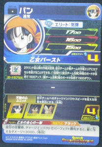 trading card game jcc carte Super Dragon Ball Heroes Part 1 SH1-46 Pan bandai 2016