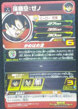 Charger l'image dans la galerie, trading card game jcc carte Super Dragon Ball Heroes Part 1 SH1-47 Goku bandai 2016