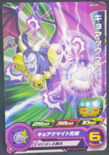 Charger l'image dans la galerie, trading card game jcc carte Super Dragon Ball Heroes Part 1 SH1-57 (2016) Bandai